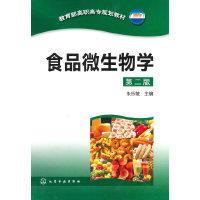 食品微生物学(朱乐敏)(二版)
