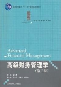 高级财务管理学(第三版)