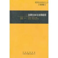 法律文本与法律翻译—翻译理论与实务丛书(原创版)