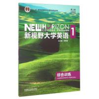 新视野大学英语综合训练1(第三版)