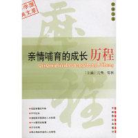 青年学涯经典文萃(共十二册)