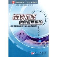 连锁企业信息管理系统(含卖场管理信息系统实训���考图解手册)