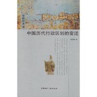 中国读本--中国历代行政区划的变迁