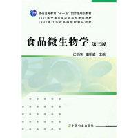 食品微生物学(第三版)