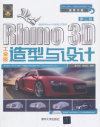 RHINO 3D 工业造型与设计(第三版)