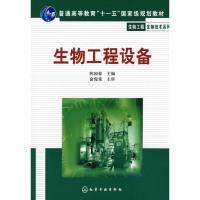 生物工程设备