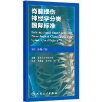脊髓损伤神经学分类国际标准-2011年修订版