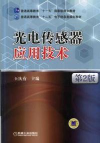 光电传感器应用技术(第2版)