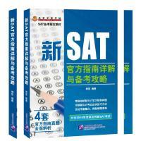新SAT官方指南详解与备考攻略
