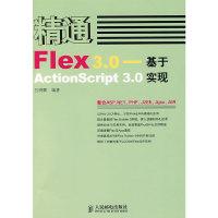 精通Flex 3.0 基于ActionScript 3.0实现