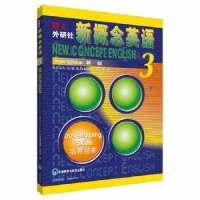 新概念英语(3)新版(内容一致,印次、封面或原价不同,统一售价,随机发货)