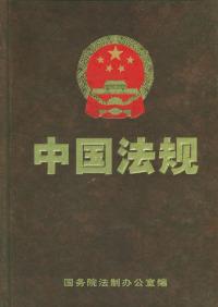 中国法规(增补2002)
