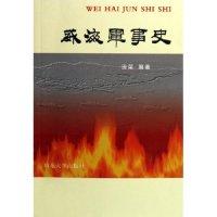威海军事史(1200-1949.10)
