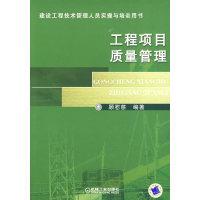 工程项目质量管理