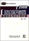 2008历史学专业基础综合考试大纲详解