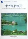中外民俗概论 (内容一致,印次、封面、原价不同,统一售价,随机发货)