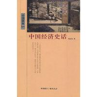 中国读本--中国经济史话