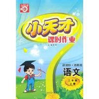 语文三年级上册(新课标·湘教版)小天才课时作业(2010年5月印刷)赠试卷