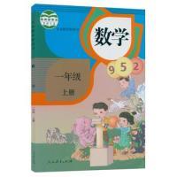 数学(一年级上册)