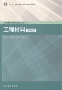工程材料-工程材料及机械制造基础-(I)-第三版