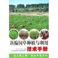新编饲草种植于利用技术手册