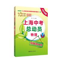 上海中考总动员——物理(挑战满分版)(2019版)