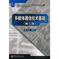 多媒体通信技术基础(第二版)
