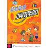 轻松取胜小学数学游戏三年级下(CD-ROM)