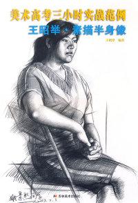 美术高考三小时实战范例:王昭举.素描半身像