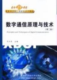 数字通信原理与技术(第二版)
