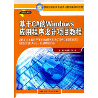 基于C#的Windows应用程序设计项目教程