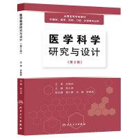医学科学研究与设计(第2版)