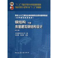 钢结构-下册-房屋建筑钢结构设计(第三版)