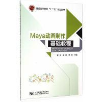 Maya 动画制作基础教程
