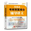 贺银成2017考研西医综合辅导讲义