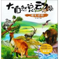 哺乳动物/大自然总动员(第二辑)