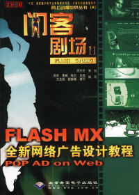 闪客剧场II:FLASH MX全新网络广告设计教程