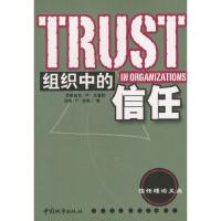 组织中的信任