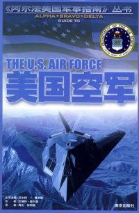 美国空军——《阿尔法美国军事指南》丛书