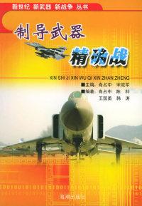 制导武器精确战——新世经·新武器·新战争丛书