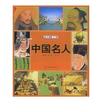 中国名人速查手册:图文版——图文速查手册系列丛书
