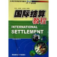 国际结算教程(大学经贸英语系列教材21世纪版)