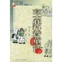 高士其科普童话 中国儿童文学丛书