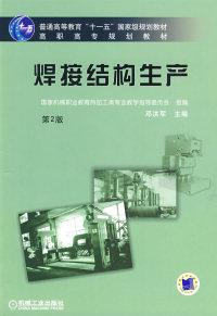 焊接结构生产(第2版)(內容一致,封面、印次、价格不同,统一售价,随机发货)