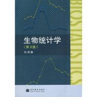 生物统计学(第三版)
