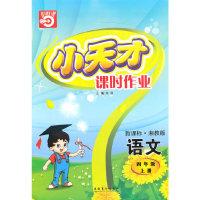 语文四年级上册(新课标·湘教版)小天才课时作业(2010年5月印刷)赠试卷