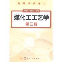 煤化工工艺学(第三版)
