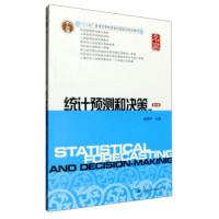 统计预测和决策(第五版)
