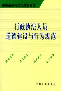 行政执法人员道德建设与行为规范——道德建设与行为规范丛书