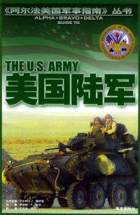 美国陆军——《阿尔法美国军事指南》丛书